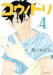 コウノドリ(4)-電子書籍