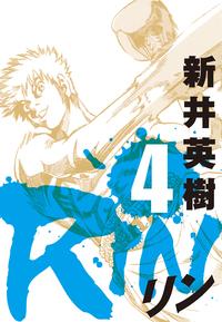 RIN 4-電子書籍
