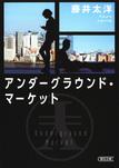 アンダーグラウンド・マーケット-電子書籍
