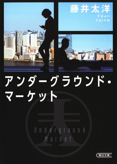 アンダーグラウンド・マーケット-電子書籍-拡大画像