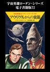宇宙英雄ローダン・シリーズ 電子書籍版72 アウリゲルからの使節-電子書籍