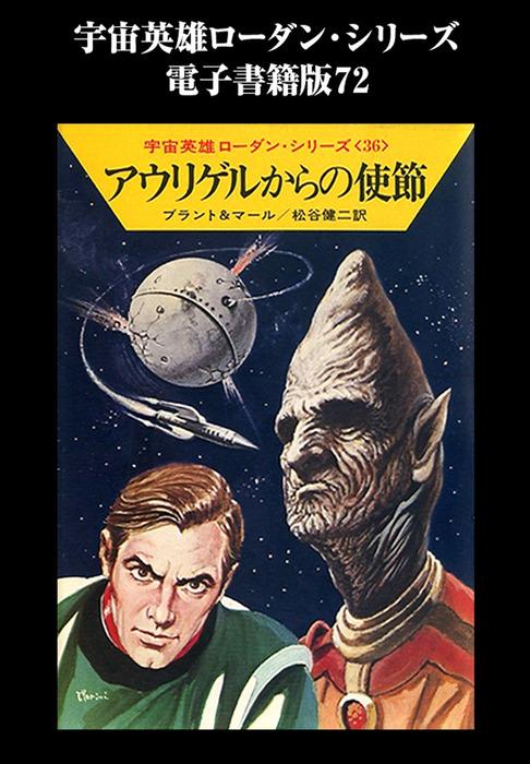 宇宙英雄ローダン・シリーズ 電子書籍版72 アウリゲルからの使節拡大写真