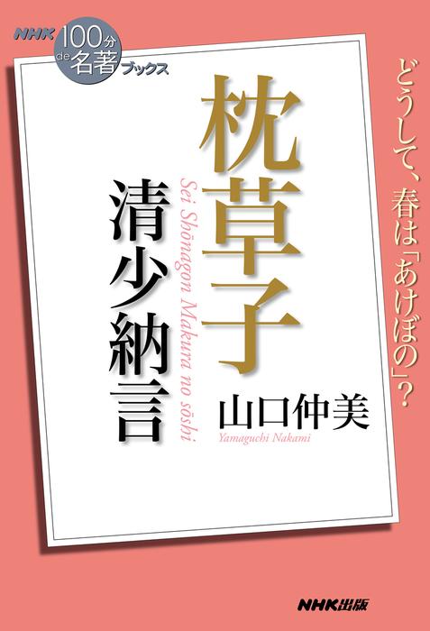 NHK「100分de名著」ブックス 清少納言 枕草子拡大写真
