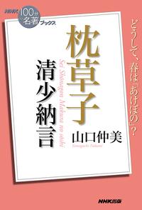 NHK「100分de名著」ブックス 清少納言 枕草子-電子書籍