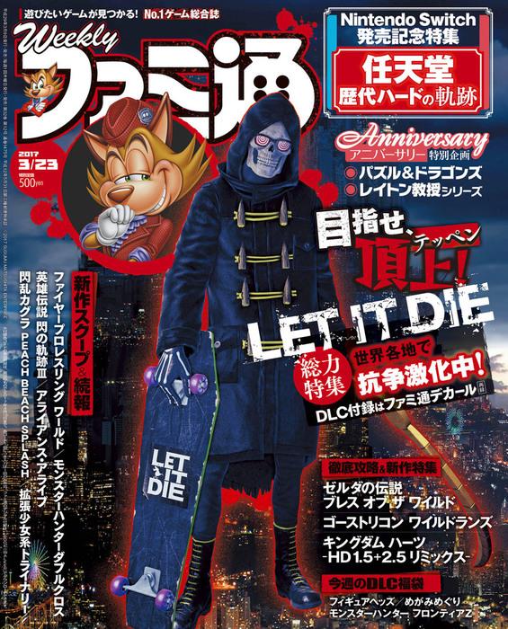 週刊ファミ通 2017年3月23日号拡大写真