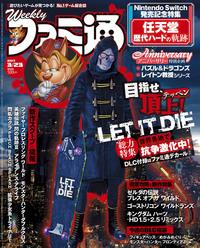 週刊ファミ通 2017年3月23日号
