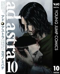 アド・アストラ ―スキピオとハンニバル― 10-電子書籍