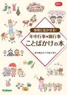 「Gakken保育Books」シリーズ