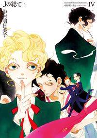 中村明日美子コレクションⅣ Jの総て 1-電子書籍