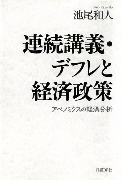 連続講義・デフレと経済政策 アベノミクスの経済分析-電子書籍