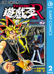 遊☆戯☆王R 2-電子書籍