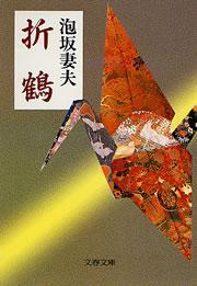 折鶴-電子書籍-拡大画像