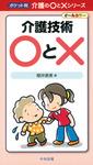 介護技術〇と×-電子書籍
