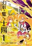 幻影ヲ駆ケル太陽 1巻-電子書籍