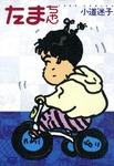 たまちゃん-電子書籍