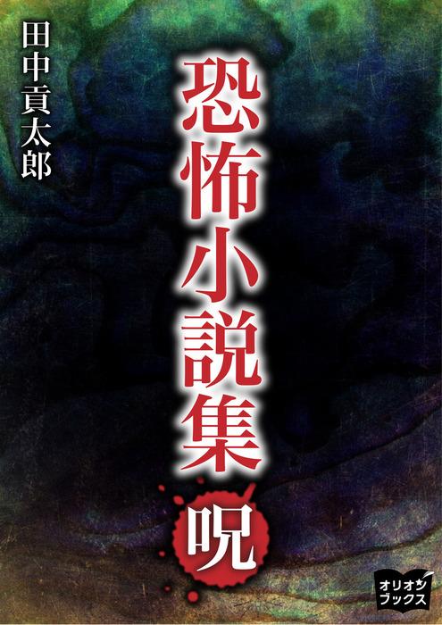 恐怖小説集 呪拡大写真