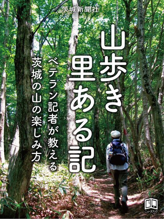 山歩き里ある記 ベテラン記者が教える茨城の山の楽しみ方-電子書籍-拡大画像