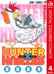 HUNTER×HUNTER カラー版 4-電子書籍