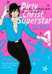 ダーティー・クライスト・スーパースター(1)-電子書籍