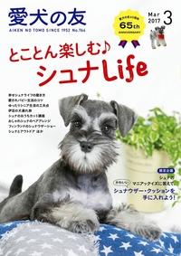 愛犬の友2017年3月号