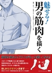 魅せる! 男の筋肉を描く-電子書籍