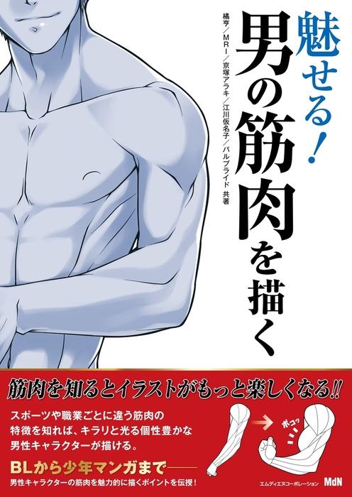 魅せる! 男の筋肉を描く-電子書籍-拡大画像