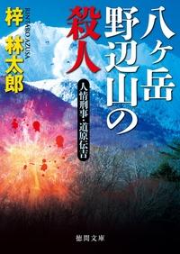 人情刑事・道原伝吉 八ヶ岳野辺山の殺人-電子書籍