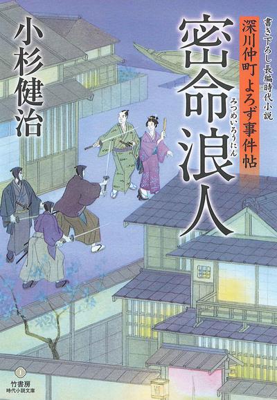 深川仲町よろず事件帖 密命浪人-電子書籍