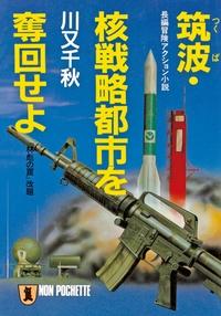 筑波・核戦略都市を奪回せよ-電子書籍