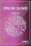 雷鳴の轟く塔の秘密-電子書籍