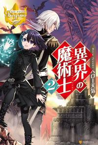 異界の魔術士2-電子書籍