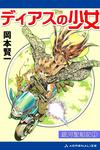 銀河聖船記(1) ディアスの少女-電子書籍