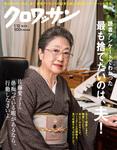 クロワッサン 2017年 1月10日号 No.940-電子書籍