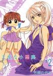 天使な小悪魔 2巻-電子書籍