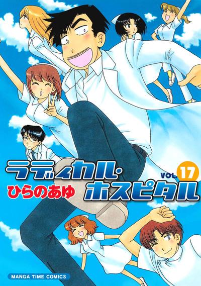 ラディカル・ホスピタル 17巻-電子書籍