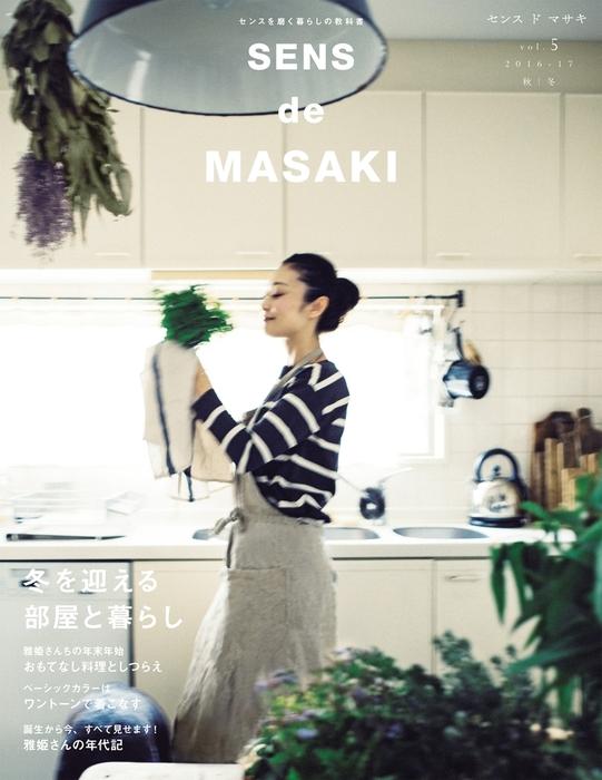 SENS de MASAKI vol.5-電子書籍-拡大画像