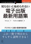 知らないと始められない電子出版最新用語集-電子書籍