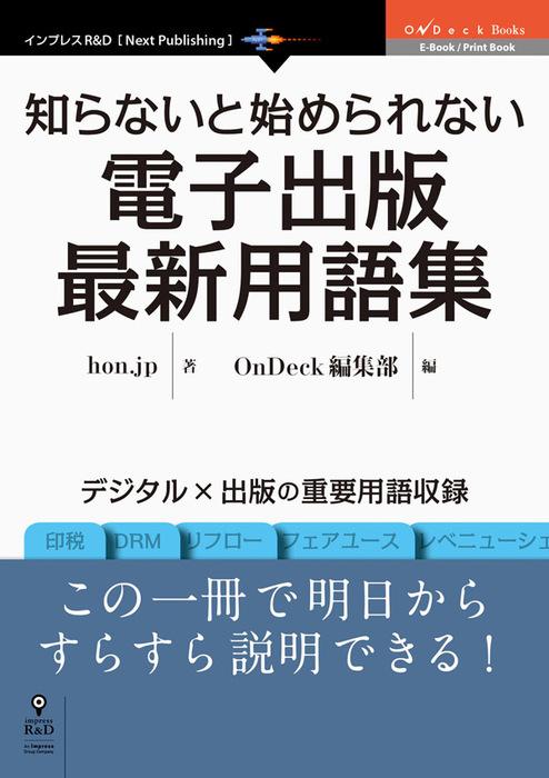 知らないと始められない電子出版最新用語集-電子書籍-拡大画像