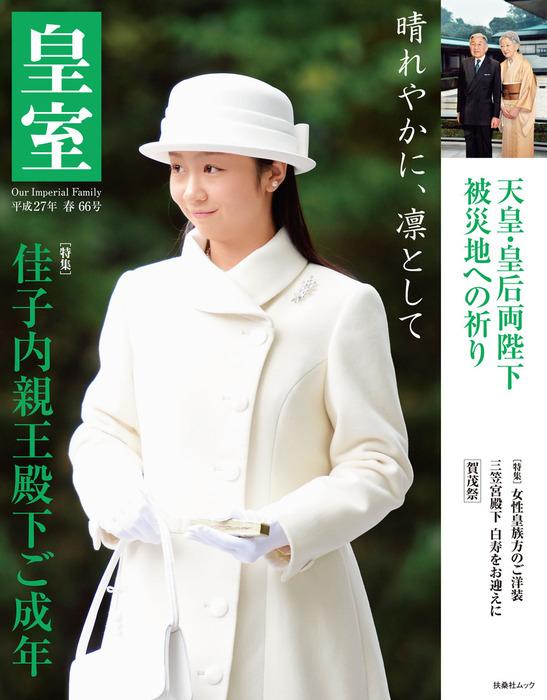 皇室66号 2015年春-電子書籍-拡大画像