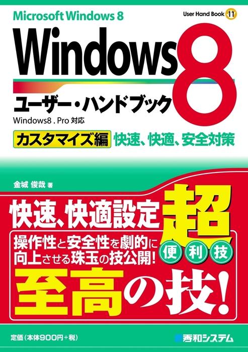 Windows8ユーザー・ハンドブック カスタマイズ編拡大写真