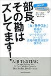 部長、その勘はズレてます!―「A/Bテスト」最強のウェブマーケティングツールで会社の意思決定が変わる―-電子書籍