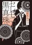 セレモニー黒真珠-電子書籍