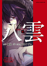 心霊探偵八雲(6)