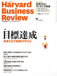 DIAMONDハーバード・ビジネス・レビュー 15年2月号-電子書籍