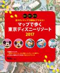 見やすいマップで便利にアクセス! マップで歩く 東京ディズニーリゾート 2017-電子書籍