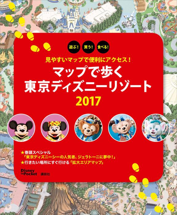 見やすいマップで便利にアクセス! マップで歩く 東京ディズニーリゾート 2017-電子書籍-拡大画像