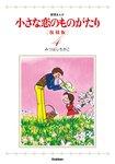小さな恋のものがたり 復刻版4-電子書籍
