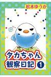 タカちゃん観察日記1-電子書籍