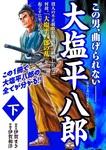 大塩平八郎 下-電子書籍