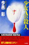 少女Aの殺人-電子書籍
